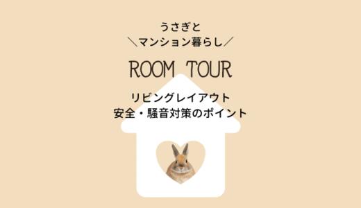 【安全対策】マンションで暮らすうさぎが紹介♪リビングルームツアー